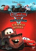 Mater's Tall Tales - movie with Lori Alan.