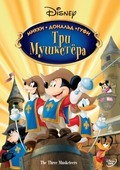 Mickey, Donald, Goofy: The Three Musketeers - movie with Bill Farmer.