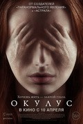 Oculus is the best movie in Katee Sackhoff filmography.