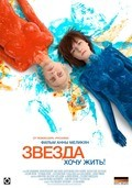 Zvezda - movie with Juozas Budraitis.
