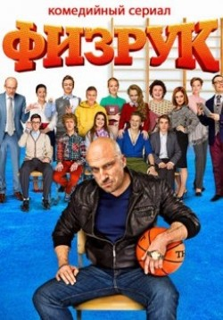 Fizruk (serial 2014 – ...) is the best movie in Anastasiya Panina filmography.