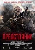 Utomlennyie solntsem 2: Predstoyanie is the best movie in Dmitri Dyuzhev filmography.
