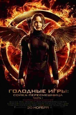The Hunger Games: Mockingjay - Part 1 film from Francis Lawrence filmography.