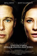 The Curious Case of Benjamin Button film from David Fincher filmography.
