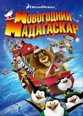 Merry Madagascar film from David Soren filmography.