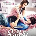 Emergency Boy and Girl is the best movie in Choi Yeo Jin filmography.