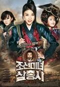 Joseonminyeo Samchongsa is the best movie in Ko Chang Seok filmography.