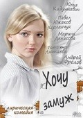 Hochu zamuj is the best movie in Andrei Frolov filmography.