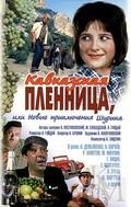 Kavkazskaya plennitsa, ili Novyie priklyucheniya Shurika is the best movie in Mikhail Gluzsky filmography.