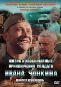 Jizn i neobyichaynyie priklyucheniya soldata Ivana Chonkina is the best movie in Zinovi Gerdt filmography.