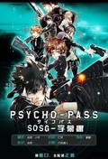 Psycho-Pass - movie with Kana Hanazawa.