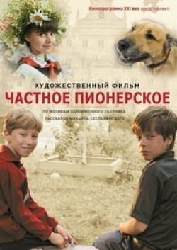 Chastnoe pionerskoe is the best movie in Irina Lindt filmography.