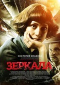 Zerkala is the best movie in Vladimir Sychyov filmography.