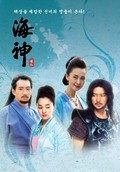 Emperor of the Sea is the best movie in Song Il Guk filmography.