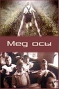 Med osyi is the best movie in Gennadi Ovsyannikov filmography.