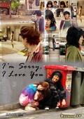 Mianhada, saranghanda is the best movie in Choi Yeo Jin filmography.