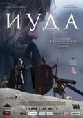 Iuda is the best movie in Aleksey Bochenin filmography.