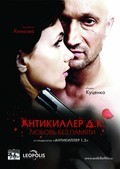 Antikiller D.K: Lyubov bez pamyati is the best movie in Sergei Veksler filmography.