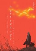 Mushishi: Zoku-Sho is the best movie in Daisuke Kishio filmography.
