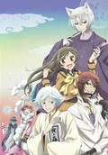 Kamisama Hajimemashita is the best movie in Satomi Sato filmography.