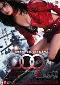 009 No 1: The End of the Beginning is the best movie in Mao Ichimichi filmography.