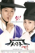 Sungkyunkwan Scandal is the best movie in Ahn Nae Sang filmography.