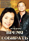 Vremya sobirat is the best movie in Anastasiya Stejko filmography.