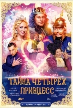 Tayna chetyireh printsess is the best movie in Vadim Galygin filmography.