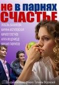 Ne v parnyah schaste is the best movie in Lyubov Bakhankova filmography.