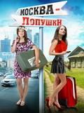 Moskva – Lopushki is the best movie in Alina Babak filmography.