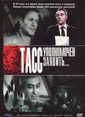 TASS upolnomochen zayavit… (serial) is the best movie in Mikhail Gluzsky filmography.