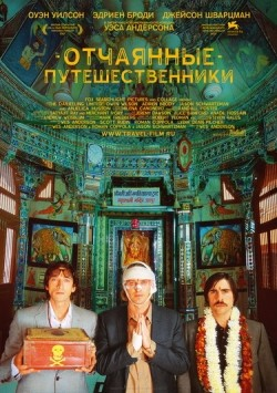 The Darjeeling Limited film from Wes Anderson filmography.