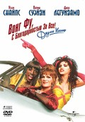 To Wong Foo Thanks for Everything, Julie Newmar - movie with John Leguizamo.