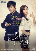 A Gentleman's Dignity is the best movie in Kim Min-jong filmography.