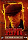 Zaveschanie Lenina (serial) is the best movie in Vladimir Kapustin filmography.