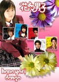 Hana yori dango - movie with Shun Oguri.