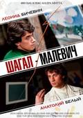 Shagal – Malevich is the best movie in Semen Shkalikov filmography.