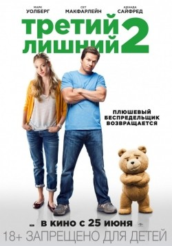 Ted 2 film from Seth MacFarlane filmography.