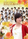 Hana zakari no kimi tachi e: Ikemen paradaisu is the best movie in Shun Oguri filmography.