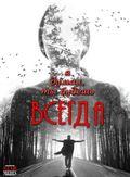 Ya dumal, tyi budesh vsegda is the best movie in Konstantin Milovanov filmography.