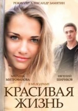 Krasivaya jizn (serial) - movie with Lyubava Greshnova.