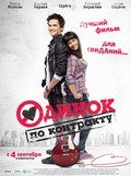 Odinok po kontraktu is the best movie in Andrey Saminin filmography.
