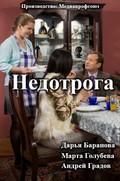 Nedotroga is the best movie in Darya Baranova filmography.