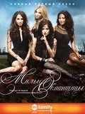Pretty Little Liars film from Norman Buckley filmography.