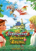 Priklyucheniya Alyonushki i Eryomyi is the best movie in Vyacheslav Grishechkin filmography.