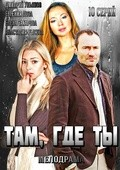 Tam, gde tyi (serial) is the best movie in Evgeniya Loza filmography.