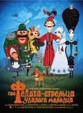 Pro Fedota-streltsa, udalogo molodtsa is the best movie in aleksandr-revva filmography.