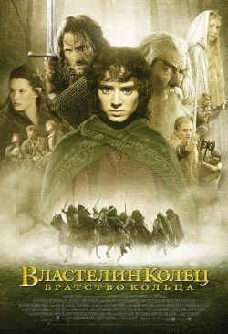 The Lord of the Rings: The Fellowship of the Ring film from Peter Jackson filmography.