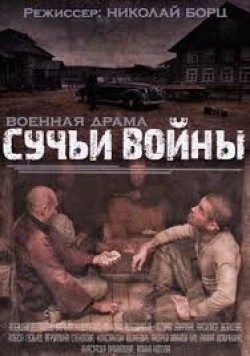 Suchya voyna (serial 2014 - ...) is the best movie in Aleksey Demidov filmography.
