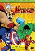 The Avengers: Earth's Mightiest Heroes is the best movie in Brian Bloom filmography.